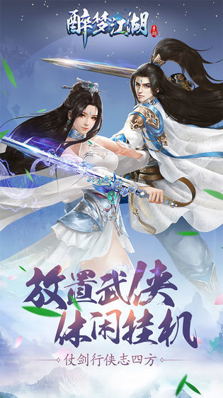 醉梦江湖手游版官网版图2