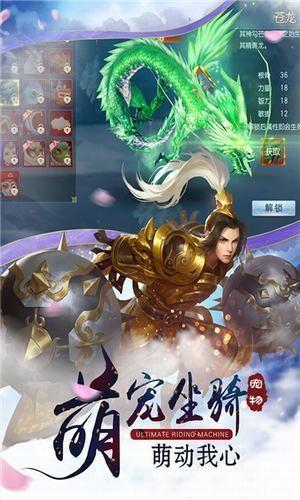情剑仙缘手游安卓版本图2