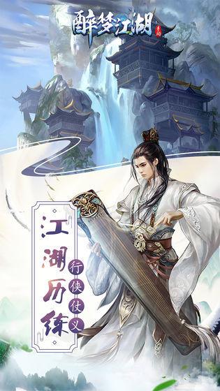 醉梦江湖手游版官网版图1