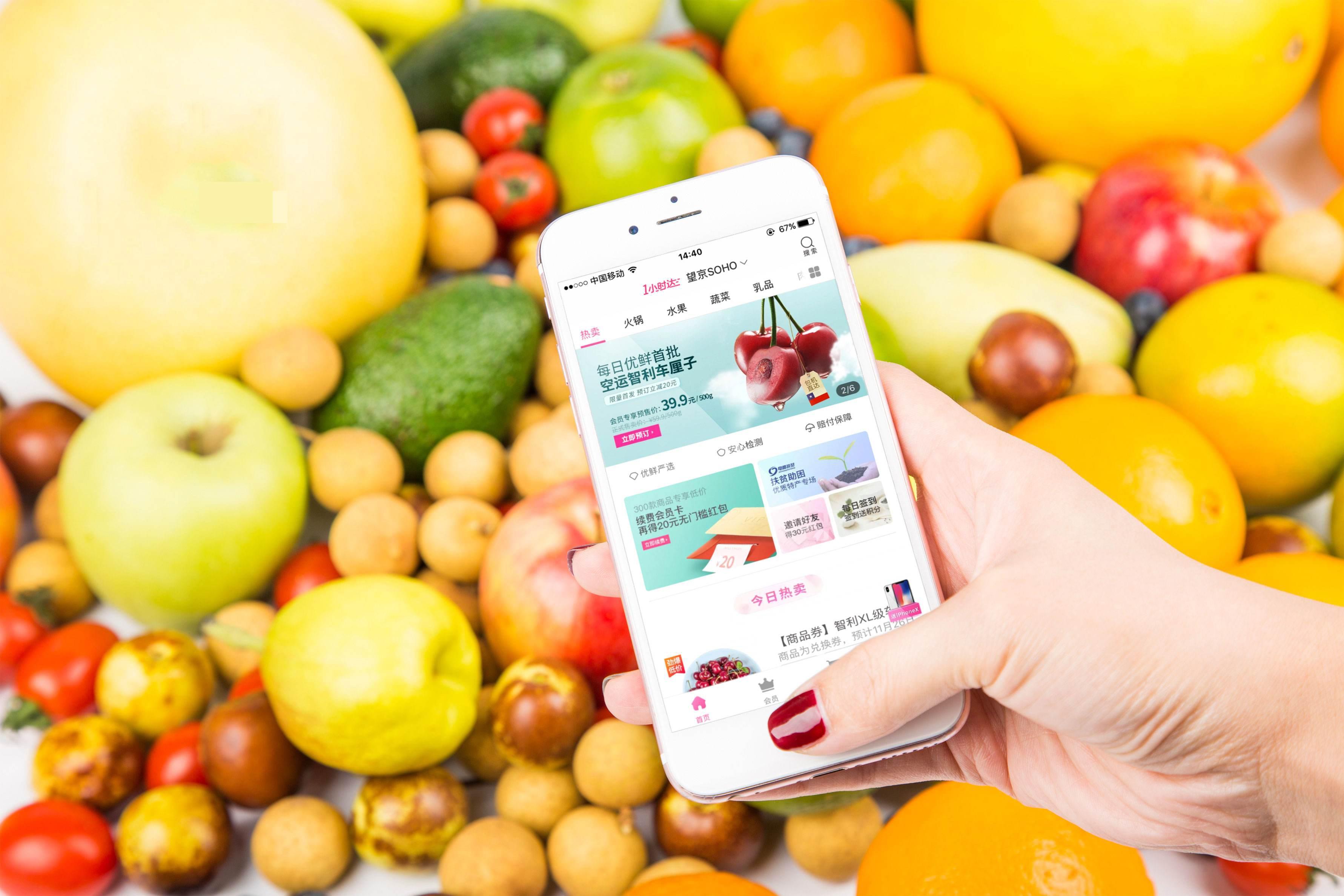 线上下单线下送货的买菜app