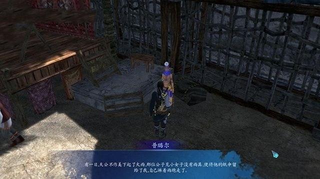 仙剑奇侠传6下载破解图3