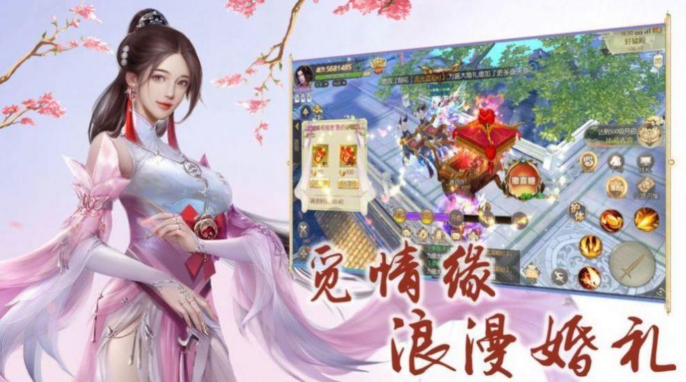 仙楚剑歌红包版图3