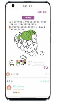 小蜗AI学图1