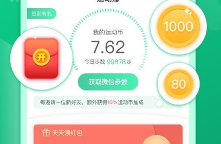 收益不错的网赚类app