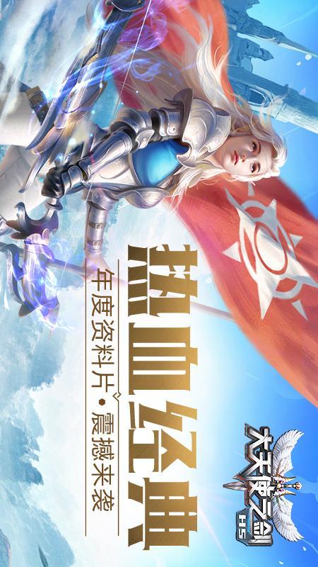大天使之剑H5无限钻石版图1
