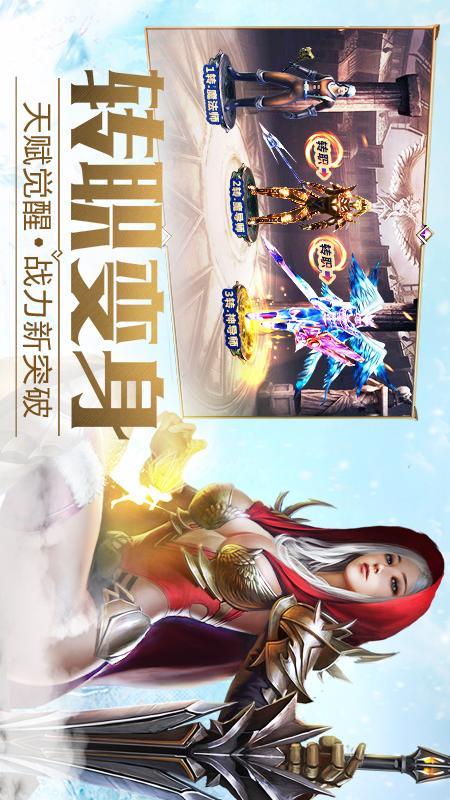 大天使之剑H5无限钻石版图5