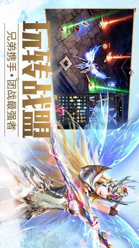 大天使之剑H5无限钻石版图2