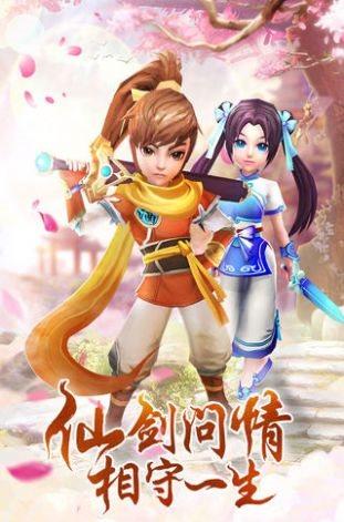 仙剑柔情版手游官网版图1