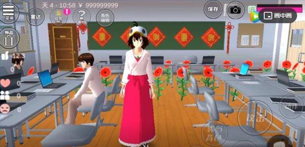 樱花校园模拟器情人节破解版图1