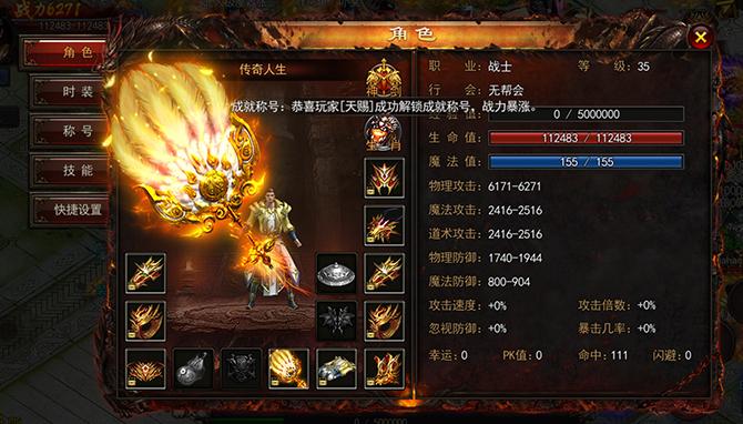 龙之神途手游官网版图1
