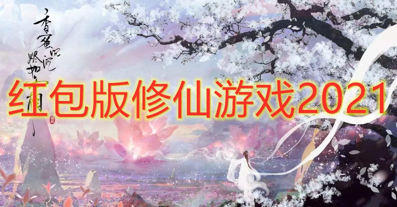 红包版修仙游戏2021