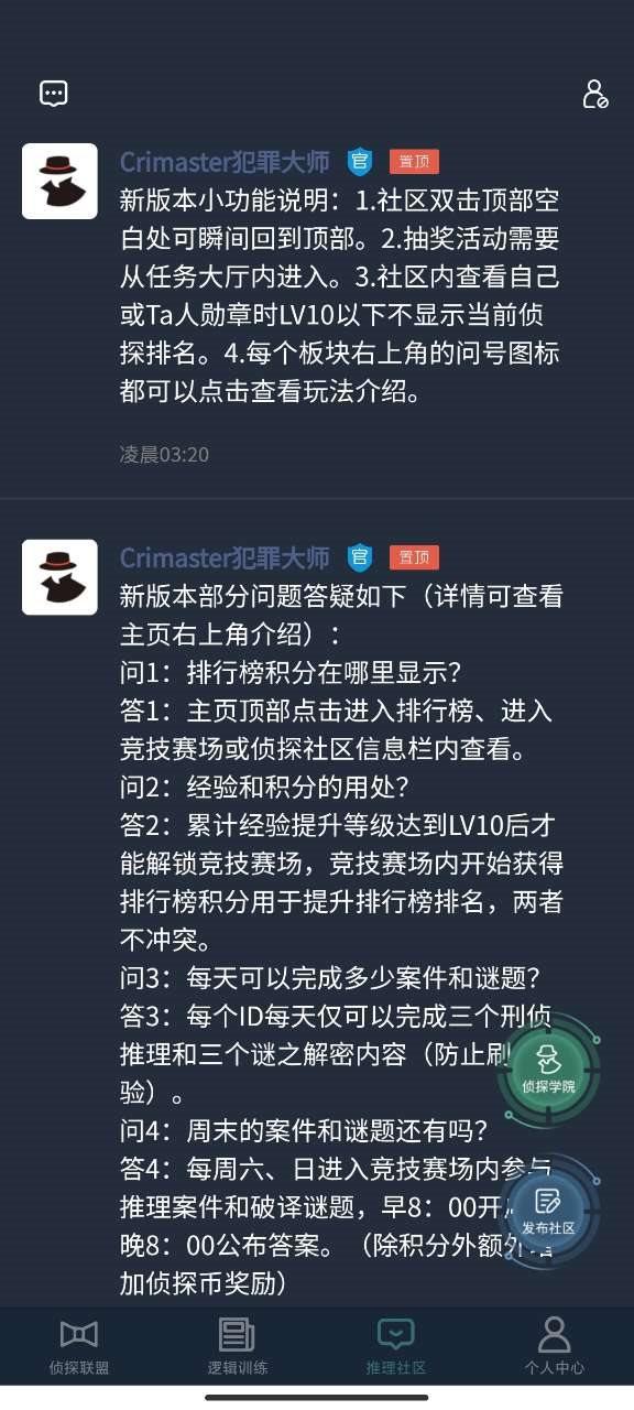 犯罪大师湘西赶尸答案图3