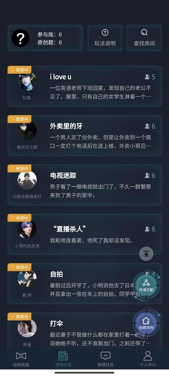 犯罪大师湘西赶尸答案图2