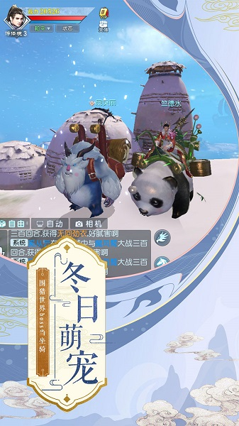 枫叶手游平台染指乾坤图3