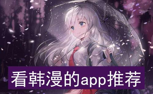 类似于韩漫vip的漫画app