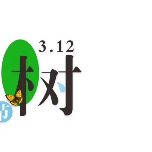 植树节九宫格图片图2