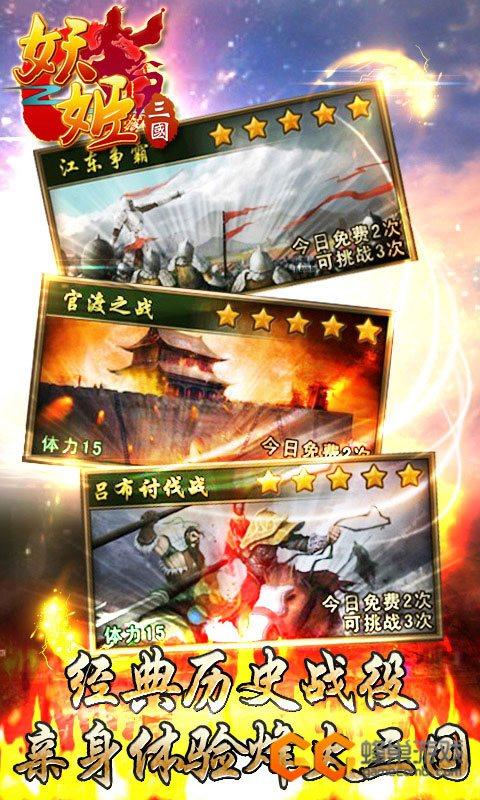 妖姬三国图3