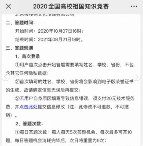 2021全国高校祖国知识竞赛题库图2