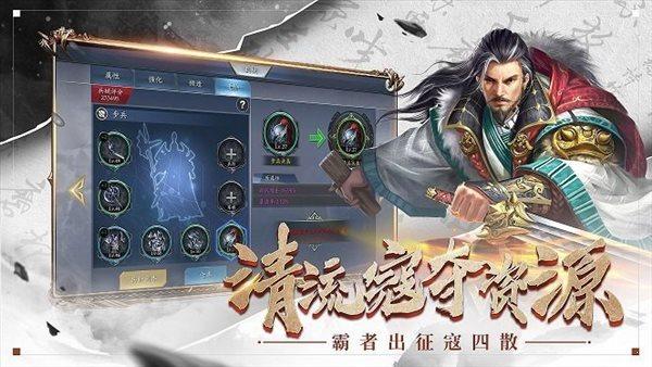 征战三国单机版无限元宝图3