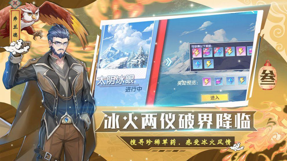 唐三的假期下载无白屏图3