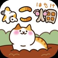 猫咪田园中文破解版