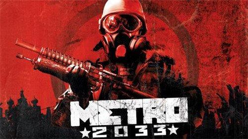地铁2033重制版epic汉化图3