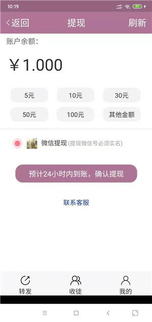 金龙快讯红包版图3