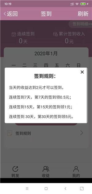 金龙快讯红包版图2