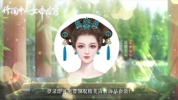 传闻中的女帝后宫全服装解锁3月破解版图2