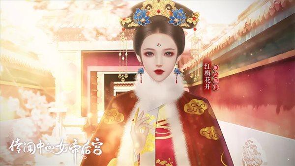 传闻中的女帝后宫全服装解锁3月破解版图4