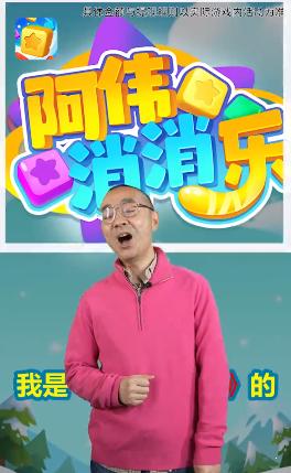 阿伟消消乐刘仪伟代言下载图1