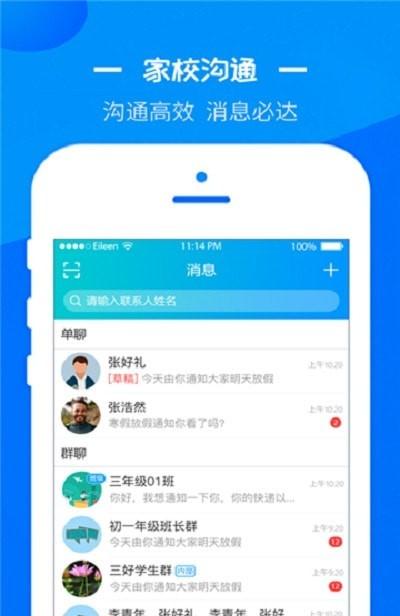 沛县智慧教育公共服务云平台图2