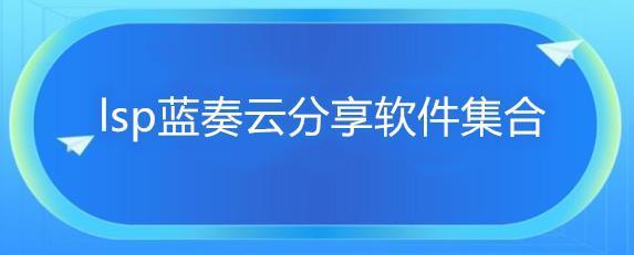 lsp蓝奏云分享软件合集