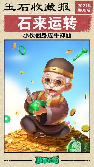 翡翠大师1.7.0无限金币破解版图1