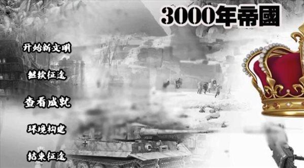 3000年帝国破解版金手指2021年3月图2