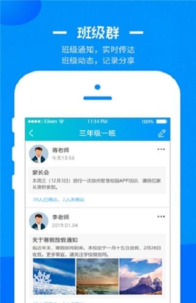 沛县智慧教育公共服务云平台图3