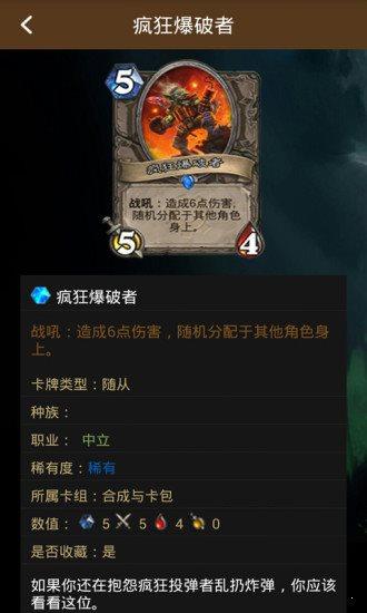炉石传说盒子手机版图1