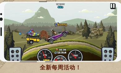 登山赛车2国际服破解版图4