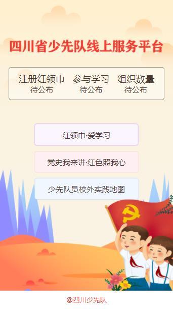 四川省少先队线上服务平台图3