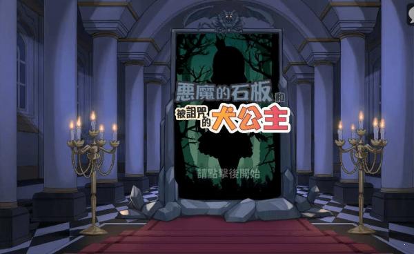 恶魔石板与被诅咒的犬公主1.4安卓版图1