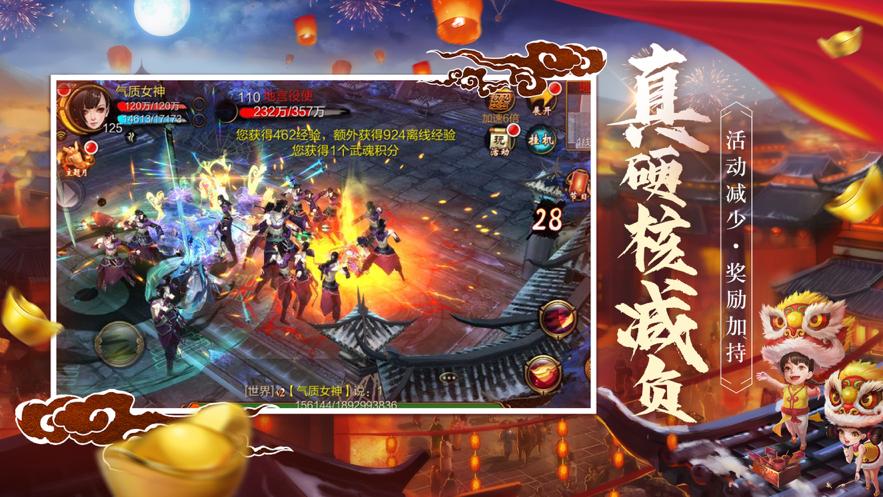 天龙3D新春庆典版图5