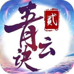 枫叶手游染指乾坤青云诀2