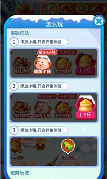 养猪赚多多红包版图2