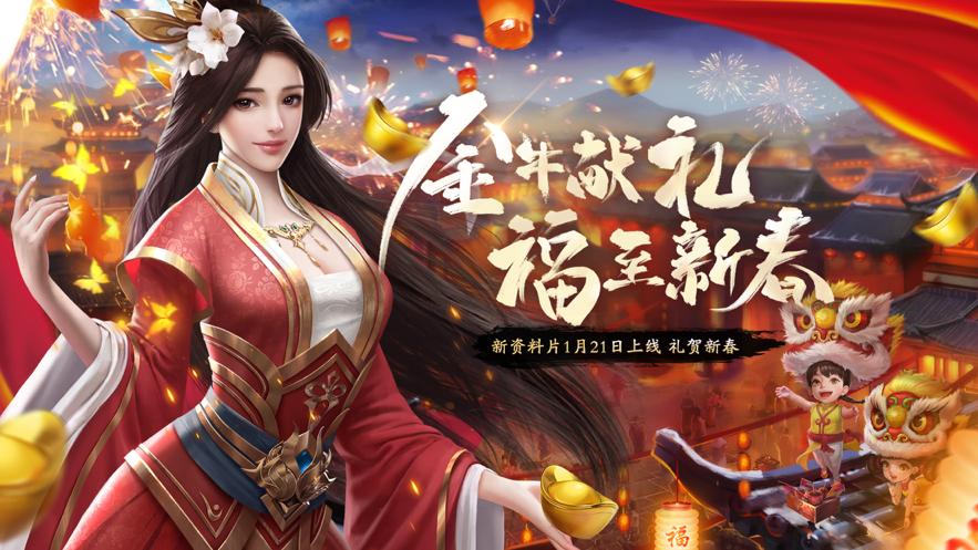 天龙3D新春庆典版图1