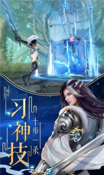 灵瑶仙剑手游图2