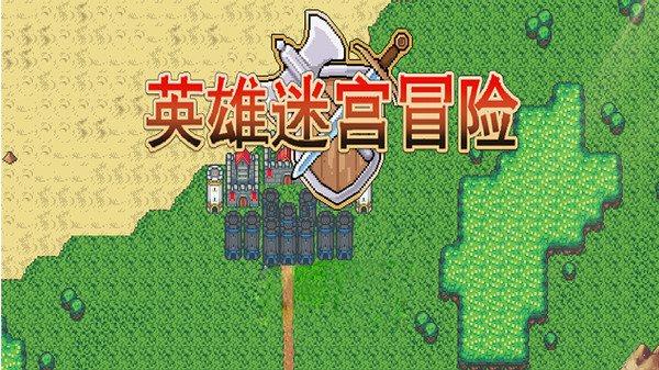 英雄迷宫冒险图1