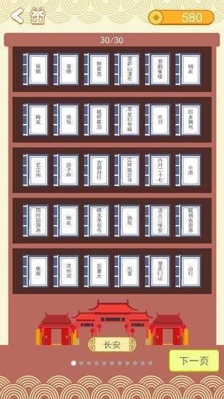 疯狂猜诗词100红包版图2