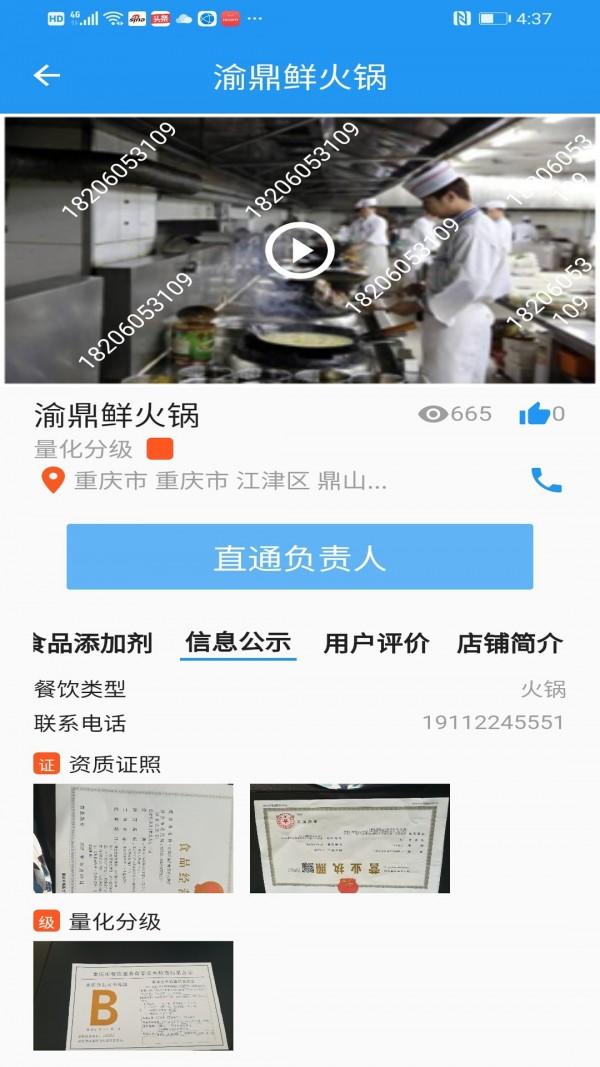 重庆阳光餐饮图4