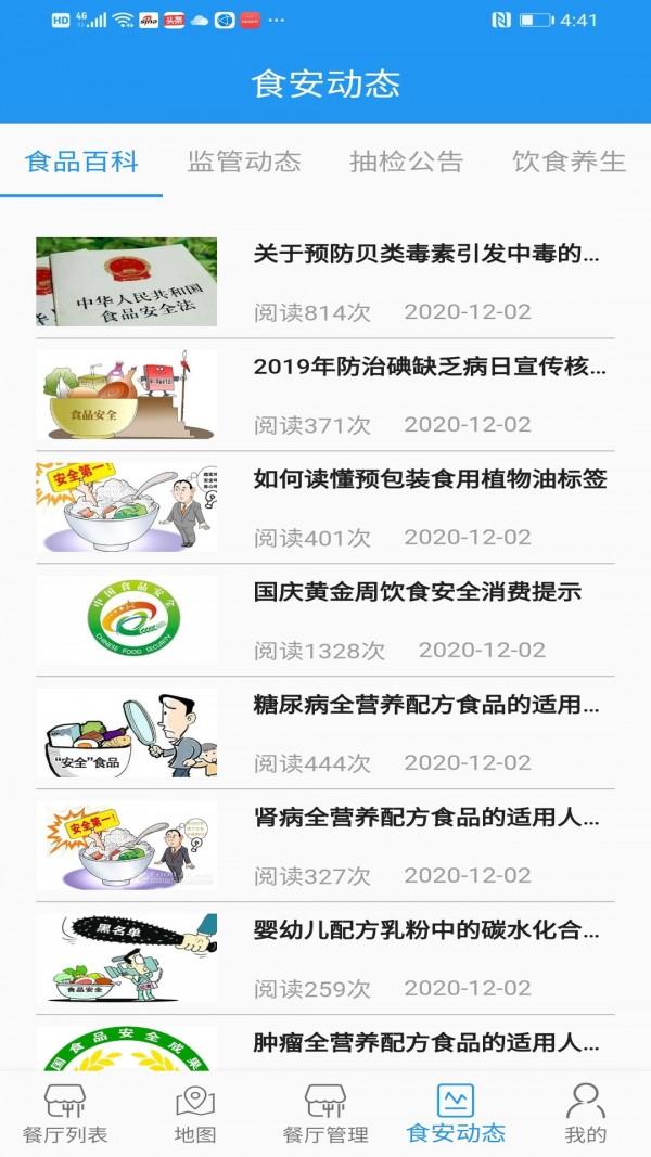 重庆阳光餐饮图3