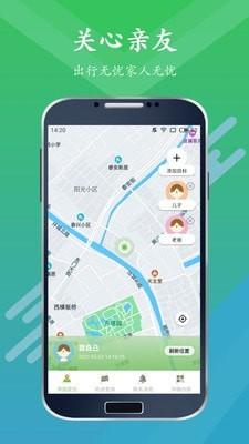 手机定位仪追踪器图4